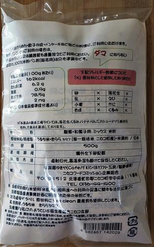 niseko 菓子・料理米粉 裏.JPG