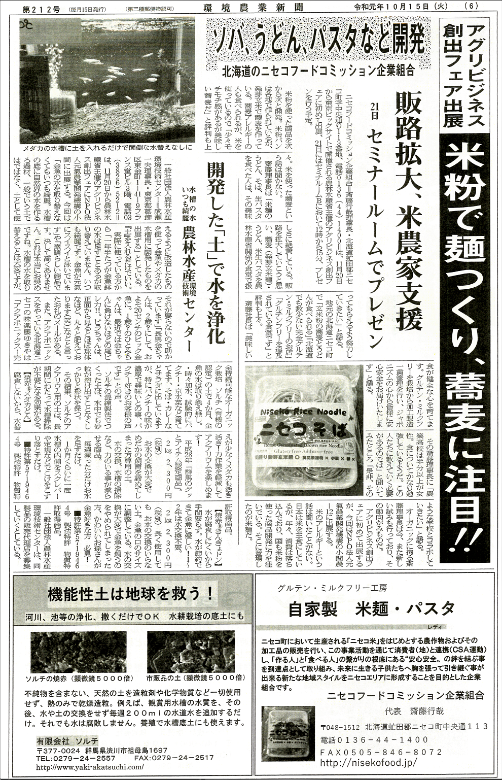 small 環境農業新聞10・15 本紙アグリビジネス創出フェア20191102_13305960_011.png