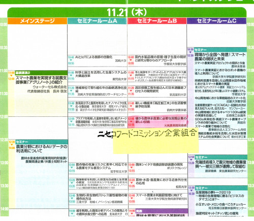 small 環境農業新聞10・15 セミナーアグリビジネス創出フェア20191102_13394750_01.png