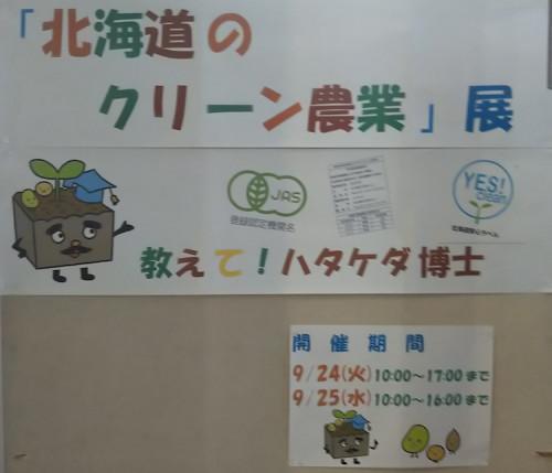 北海道本庁 YesClean加工品認定品等 展示会