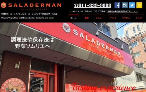 サラダ―マン (2).png