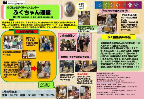 ふくちゃん通信41号JPEG.jpg
