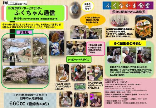 ふくちゃん通信43号jpeg.jpg