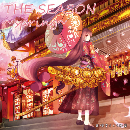 創作堂さくら紅葉「INHERITED CODE」/ 『THE SEASON ~spring~』収録