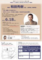 和田先生講演画像.jpg