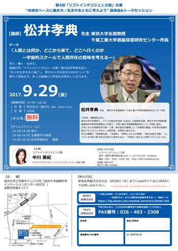 松井先生講演