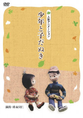 syonetokodanuki_hyoushi.jpg