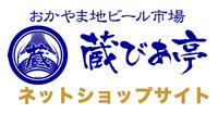 蔵びあ亭 岡山の地ビール販売