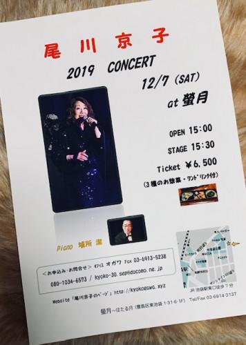2019コンサートA$.jpg