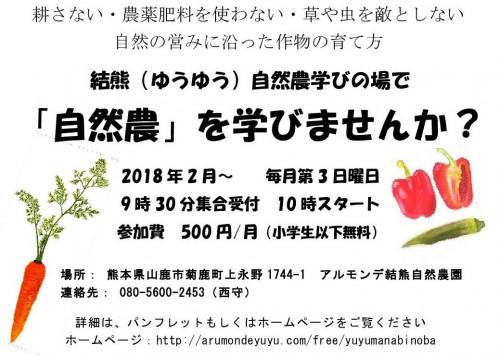 パンフレット2018-001.jpg