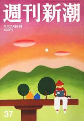 週刊新潮 20170928号(20170920発売).jpg