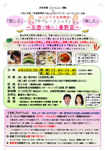 食育講座 五感で味わう春野菜.png