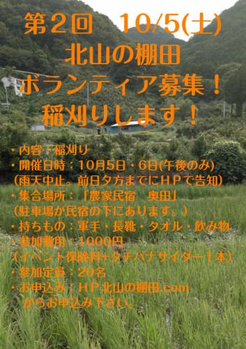 稲刈りボランティア.png