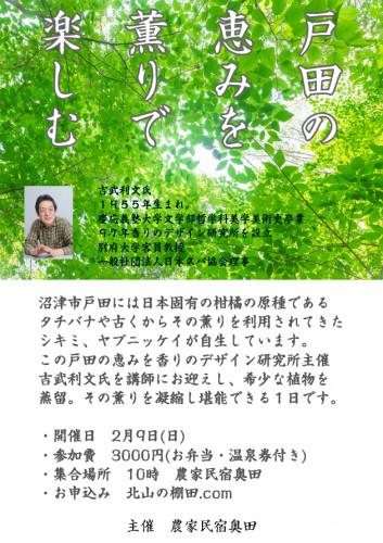タチバナ蒸留イベント.png