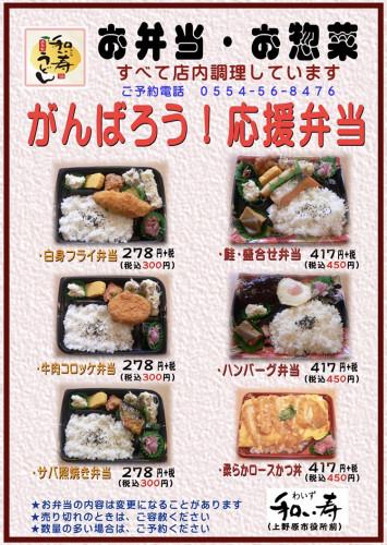 ◼︎がんばろう!応援弁当(税抜278円!税抜417円!)