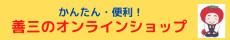 善三のオンラインショップ.png