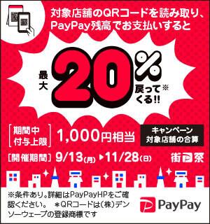 machi-paypaymatsuri_banner_300x320.jpg