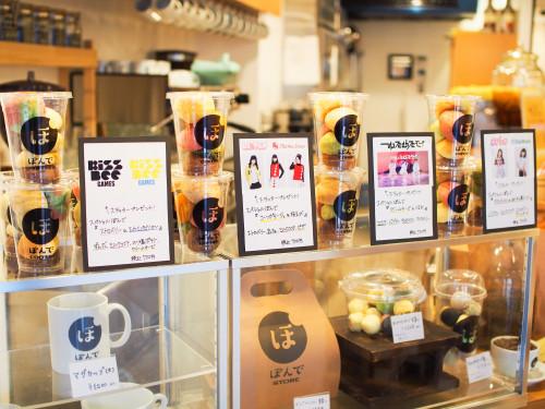 【12/6~12/20】eQリーグPresents「ぽんでCUP」オリジナルぽんで販売のお知らせ