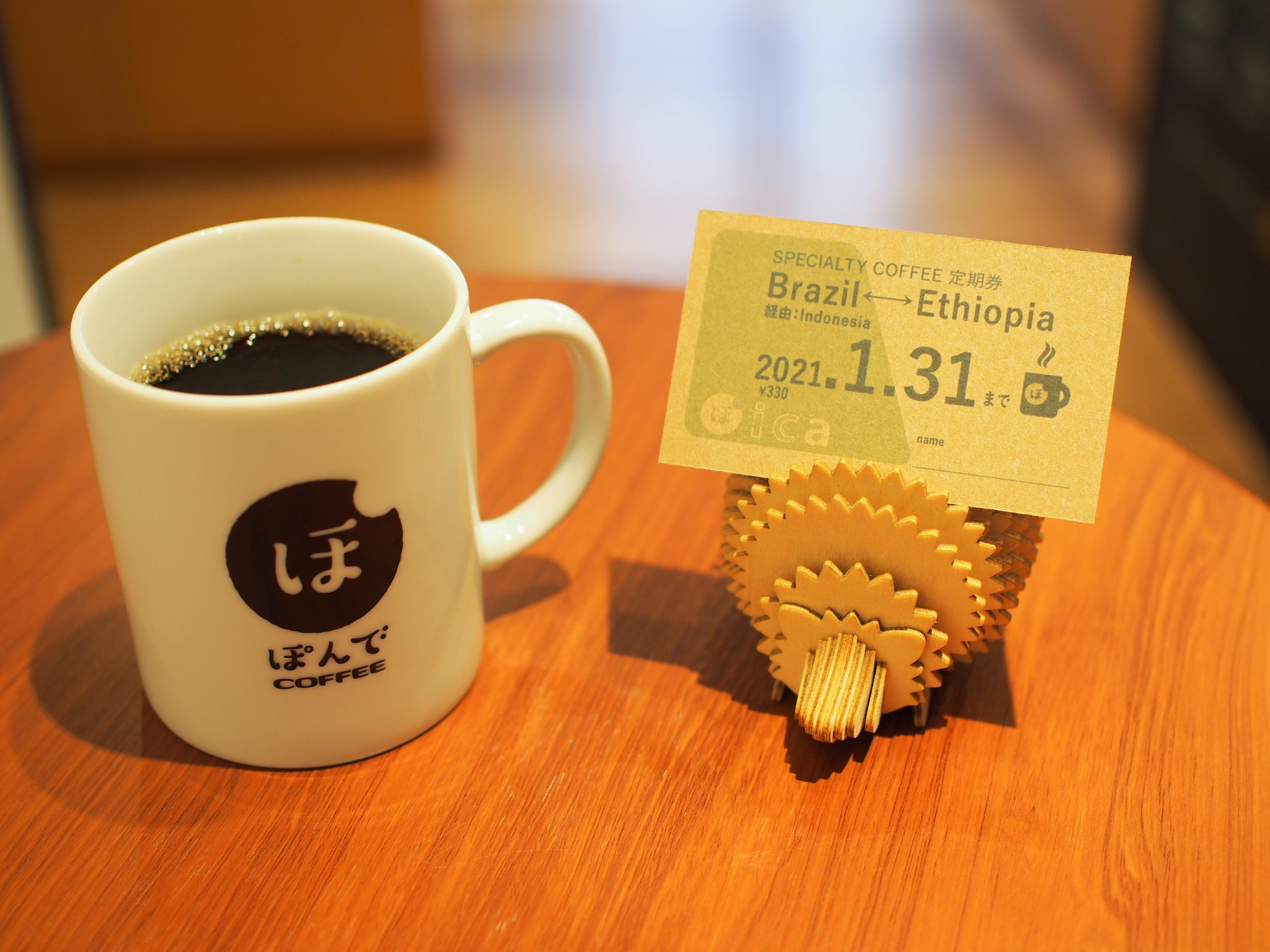 『Specialty Coffee 定期券』販売します!