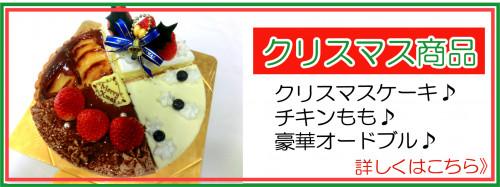 2016.10.27 クリスマス商品.jpg