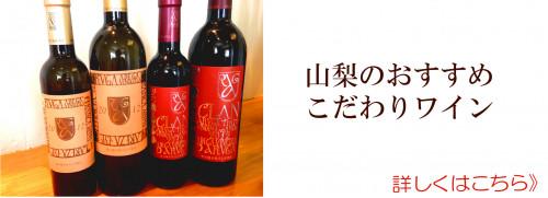 2018.10 山梨こだわりワイン.jpg