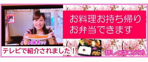 お持ち帰り テレビ紹介バナ.jpg