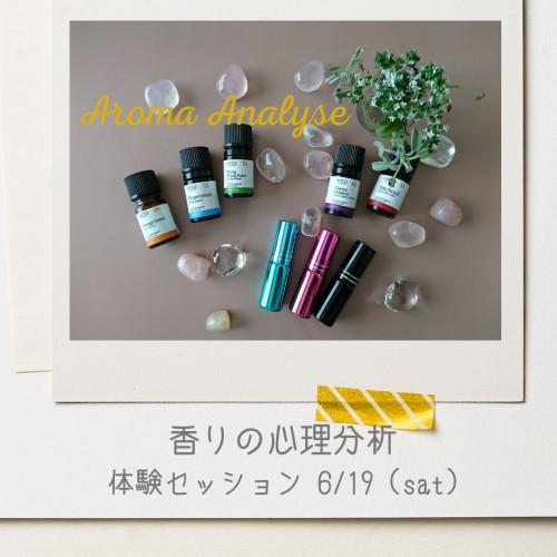 香りの心理分析Aroma Analyse.jpg