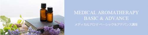 メディカルアロマ講座-menu