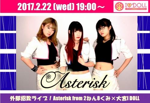 外部招致Asterisk0222.jpg