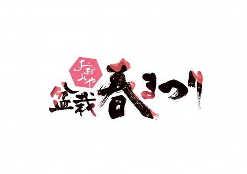 おおみや盆栽春まつり_ロゴ.jpg