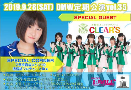 定期公演第35回プロデュース枠渡辺綾GUEST.CLEAR'S様.jpg