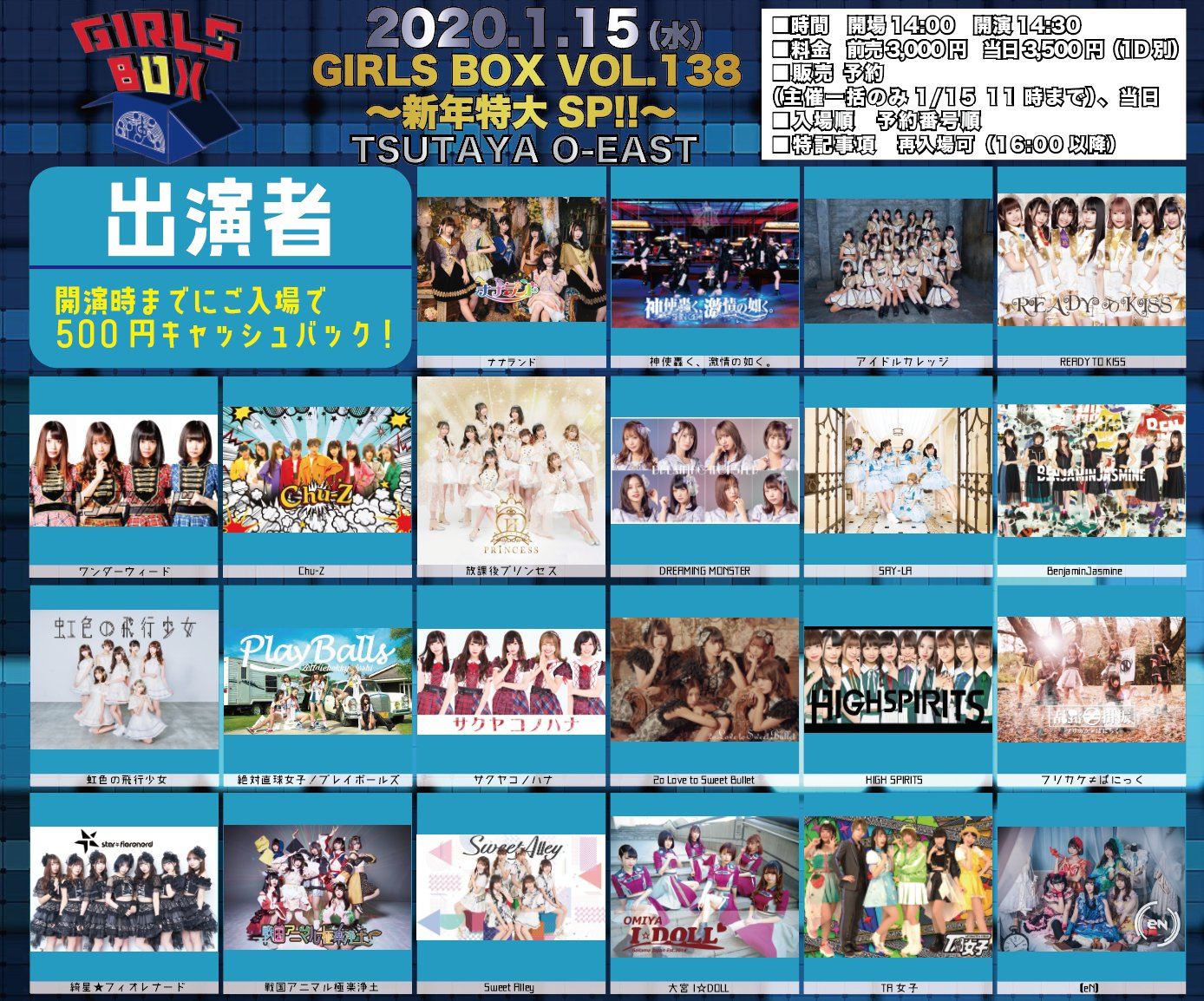 【重要LIVE】『GIRLS BOX VOL.138〜新年特大SP!!〜』大宮I☆DOLL出演
