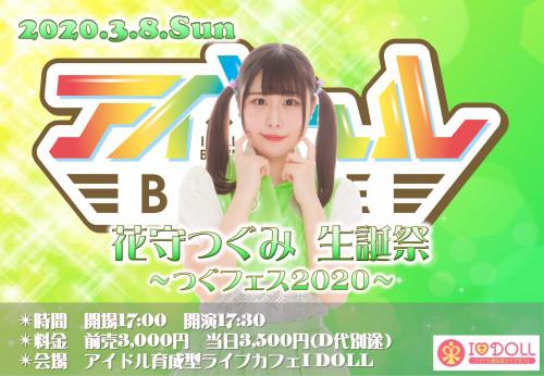 花守つぐみ生誕祭2020.jpg