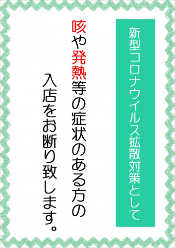 HPコロナウイルス対策.JPG