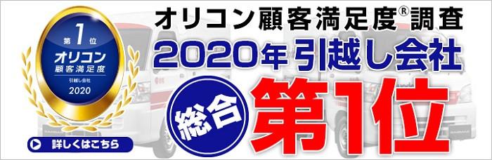 top_oricon2020a.jpg