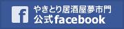 夢市門公式facebook