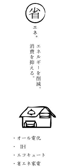 省エネ.jpg
