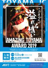 2019_AMAZIG_TOYAMA_ちらし-2-1.jpg