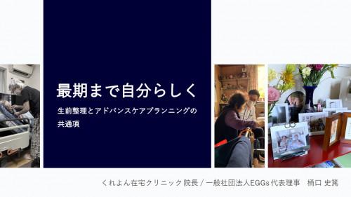 生前整理普及協会WEB講義.jpg