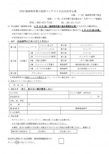 2020マリンメッセコンテスト出品申込書_ページ_1.jpg