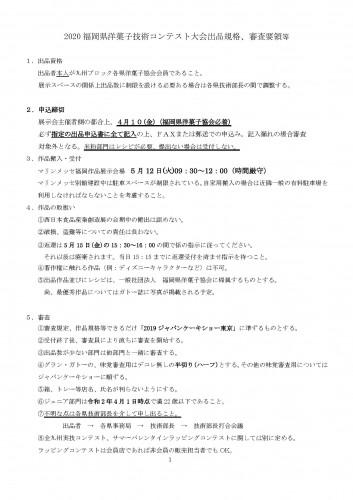 2020マリンメッセコンテスト出品申込書_ページ_2.jpg