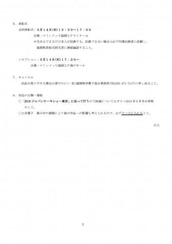 2020マリンメッセコンテスト出品申込書_ページ_3.jpg