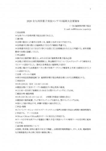 2020全九州洋菓子実技コンテスト福岡大会要領等_ページ_1.jpg