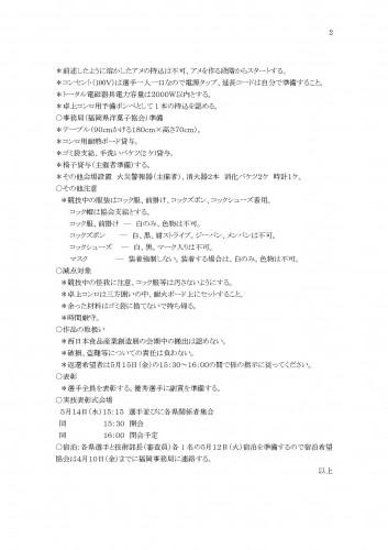 2020全九州洋菓子実技コンテスト福岡大会要領等_ページ_2.jpg