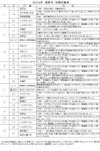 2019年間計画表.jpg