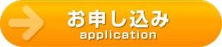 button07_moushikomi_01.gif