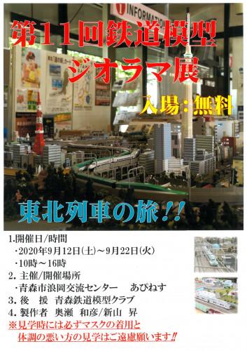 第11回 鉄道模型ジオラマ展.jpg