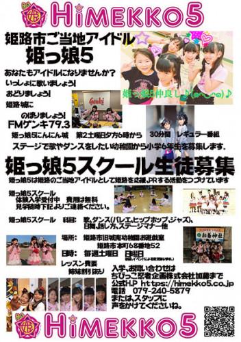 姫っ娘5スクール2020チラシ.jpg