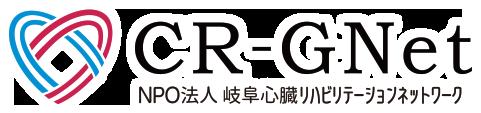 CR-GNet 岐阜心臓リハビリテーションネットワーク