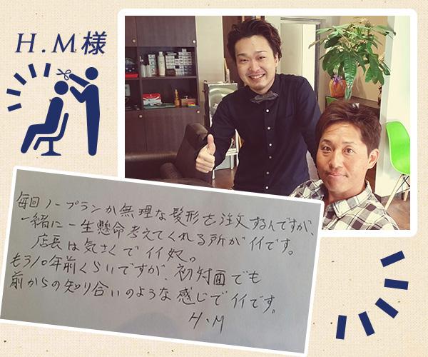 二俣川メンズ専門美容院バルビエーレ|お客様の声H.M様